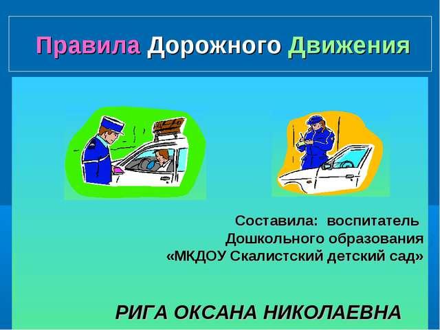 Правила Дорожного Движения Составила: воспитатель Дошкольного образования «М...