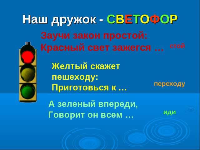 Наш дружок - СВЕТОФОР Заучи закон простой: Красный свет зажегся … стой Желтый...