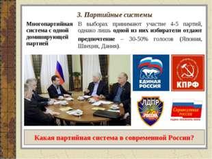 3. Партийные системы Какая партийная система в современной России? Многопарти