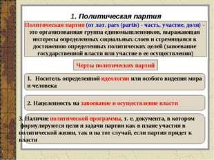 1. Политическая партия Политическая партия (от лат. pars (partis) - часть, уч