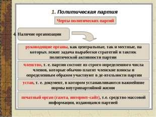 1. Политическая партия Черты политических партий 4. Наличие организации руков