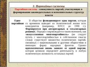 3. Партийные системы Партийная система - совокупность партий, участвующих в ф