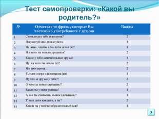 Тест самопроверки: «Какой вы родитель?» №Отметьте те фразы, которые Вы часте