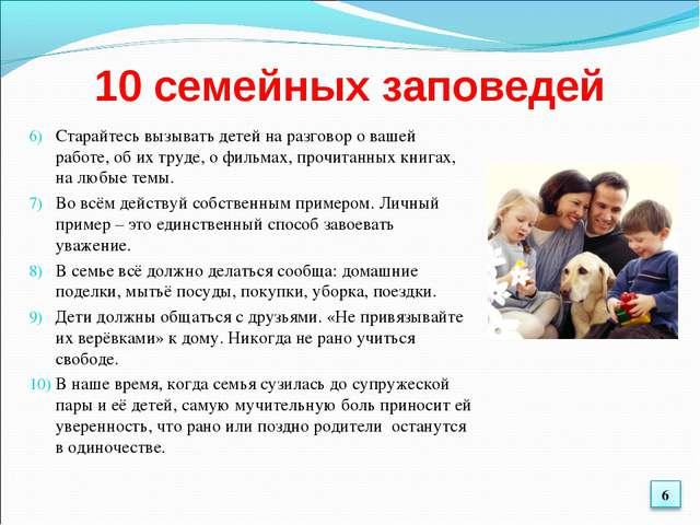10 семейных заповедей Старайтесь вызывать детей на разговор о вашей работе, о...