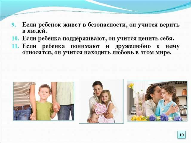 Если ребенок живет в безопасности, он учится верить в людей. Если ребенка под...