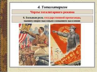4. Тоталитаризм Черты тоталитарного режима 6. Большая роль государственной пр