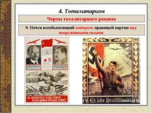 4. Тоталитаризм Черты тоталитарного режима 9. Почти всеобъемлющий контроль пр