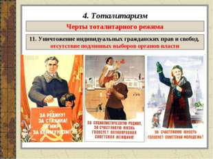 4. Тоталитаризм Черты тоталитарного режима 11. Уничтожение индивидуальных гра