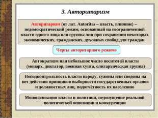 3. Авторитаризм Авторитаризм (от лат. Autoritas – власть, влияние) – недемокр