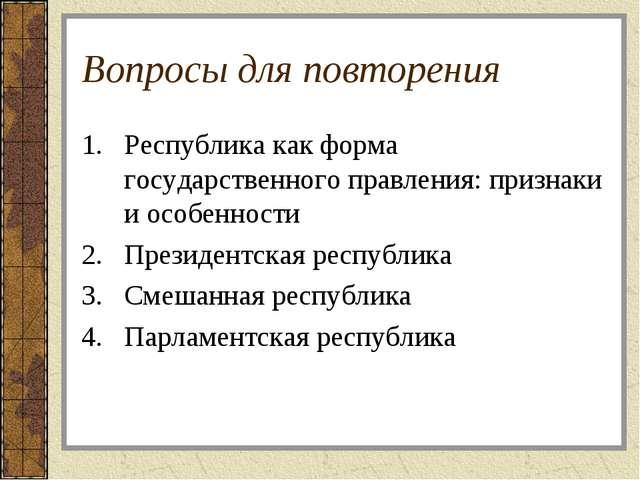Вопросы для повторения Республика как форма государственного правления: призн...