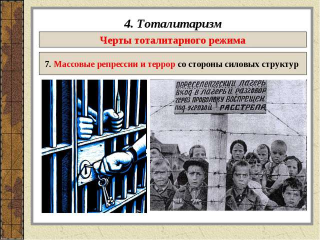 4. Тоталитаризм Черты тоталитарного режима 7. Массовые репрессии и террор со...