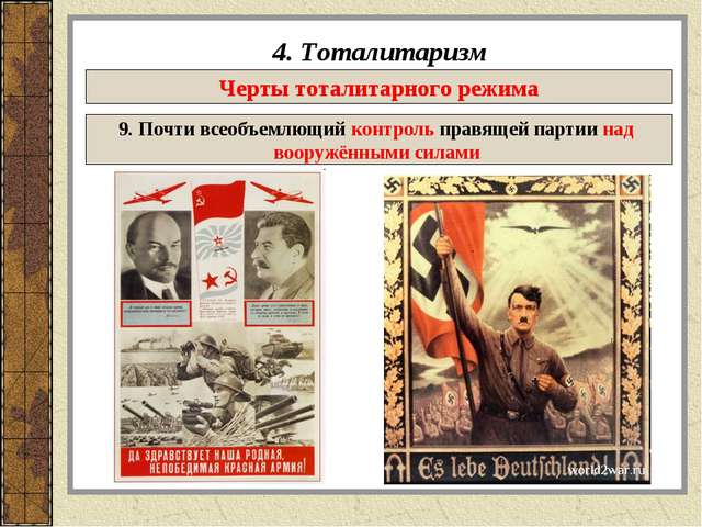 4. Тоталитаризм Черты тоталитарного режима 9. Почти всеобъемлющий контроль пр...