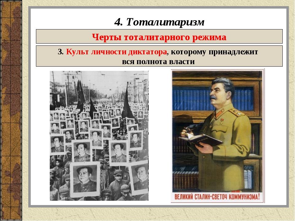 4. Тоталитаризм Черты тоталитарного режима 3. Культ личности диктатора, котор...