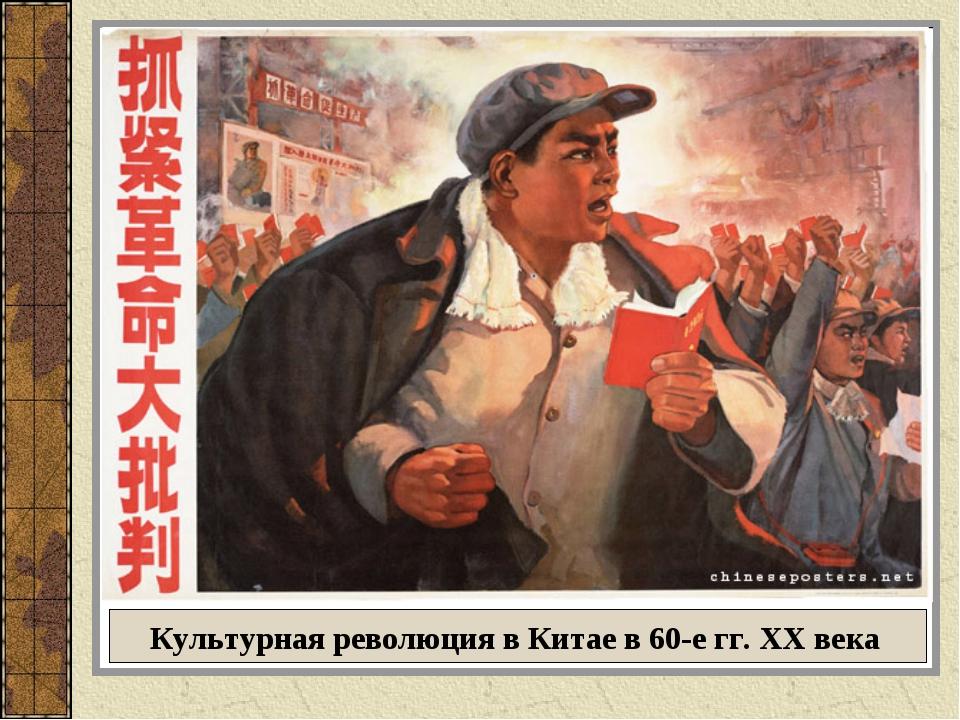 Идеологический плакат времён культурной революции в Китае, 60-е годы XX века