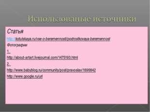 Статья http://kotulskaya.ru/vse-o-beremennosti/podrostkovaya-beremennost Фото