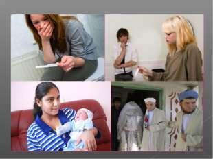 Беременность, наступившая в период до 19 лет (а некоторые врачи утверждают,