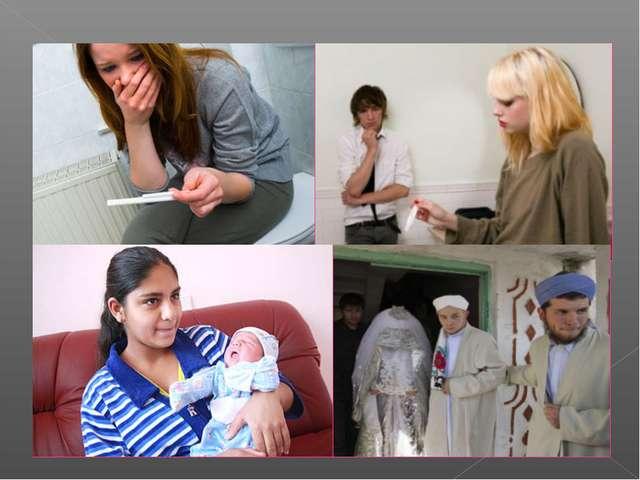 Беременность, наступившая в период до 19 лет (а некоторые врачи утверждают,...