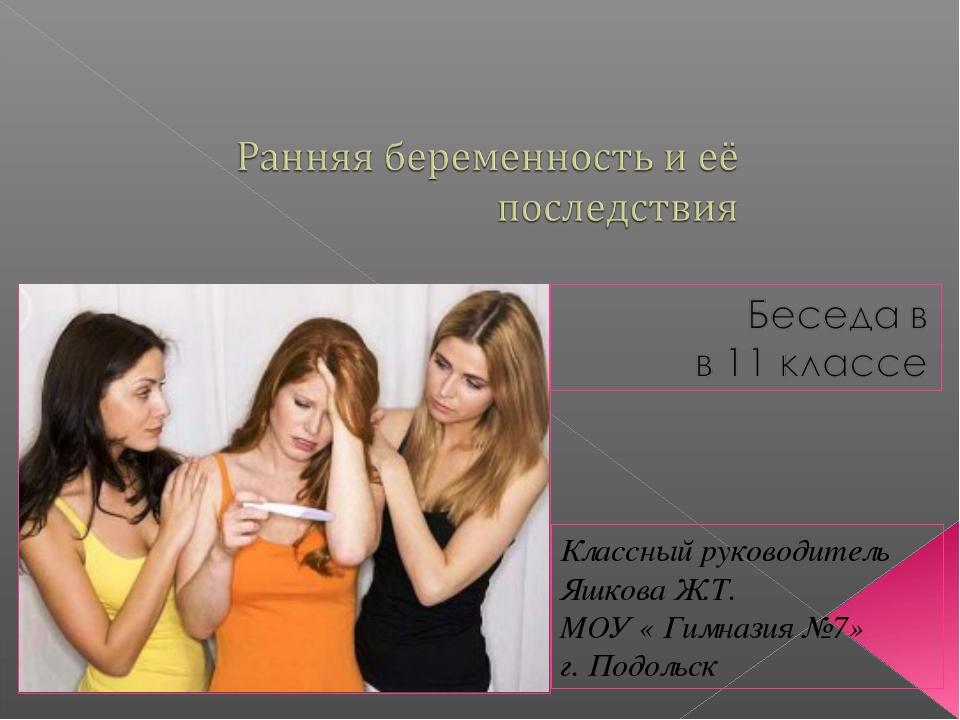 Классный руководитель Яшкова Ж.Т. МОУ « Гимназия №7» г. Подольск