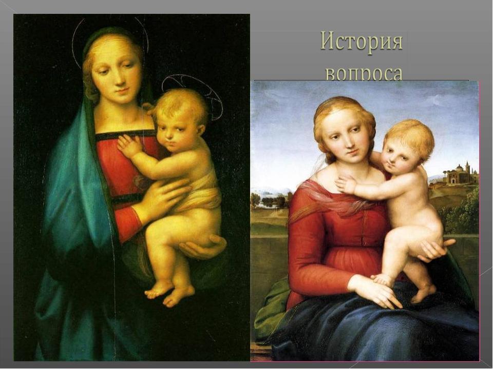 Картина написана Рафаэлем в 1504-1505 годах во Флоренции и по сей день находи...