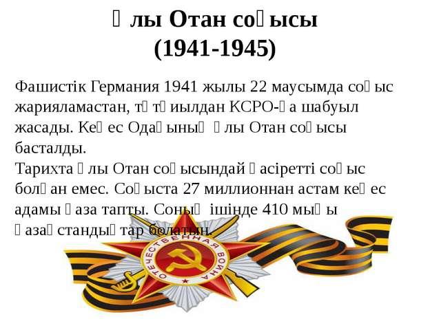 Фашистік Германия 1941 жылы 22 маусымда соғыс жарияламастан, тұтқиылдан КСРО-...