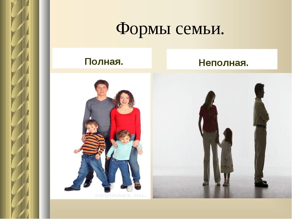 Формы семьи. Полная. Неполная.