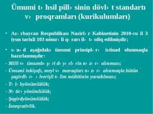 Azərbaycan Respublikası Nazirlər Kabinetinin 2010-cu il 3 iyun tarixli 103 nö