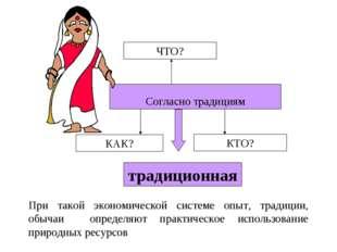 Согласно традициям При такой экономической системе опыт, традиции, обычаи опр