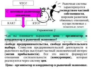 Рыночная система характеризуется господством частной собственности, широким р