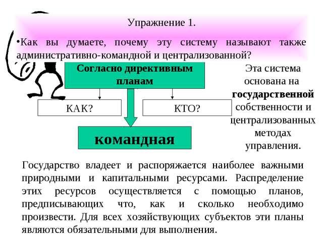 Эта система основана на государственной собственности и централизованных мето...