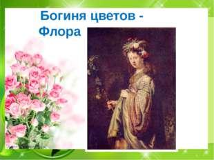 Богиня цветов - Флора