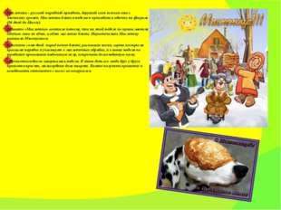 Масленица – русский народный праздник, берущий свои истоки еще с языческих вр