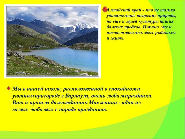 Алтайский край - это не только удивительное творение природы, но еще и музей...