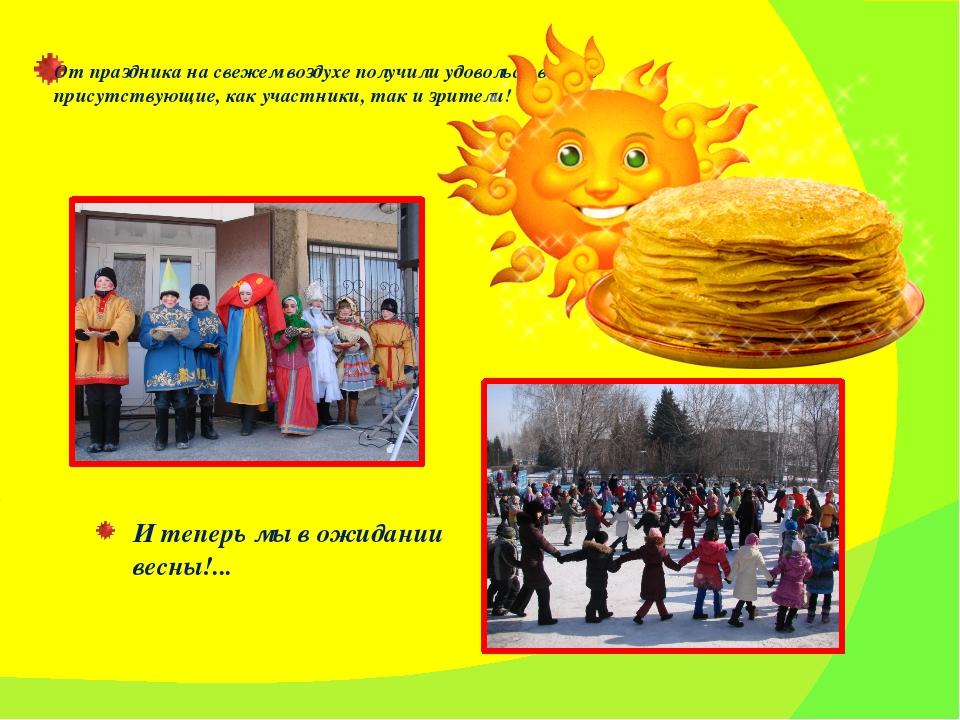 От праздника на свежем воздухе получили удовольствие все присутствующие, как...