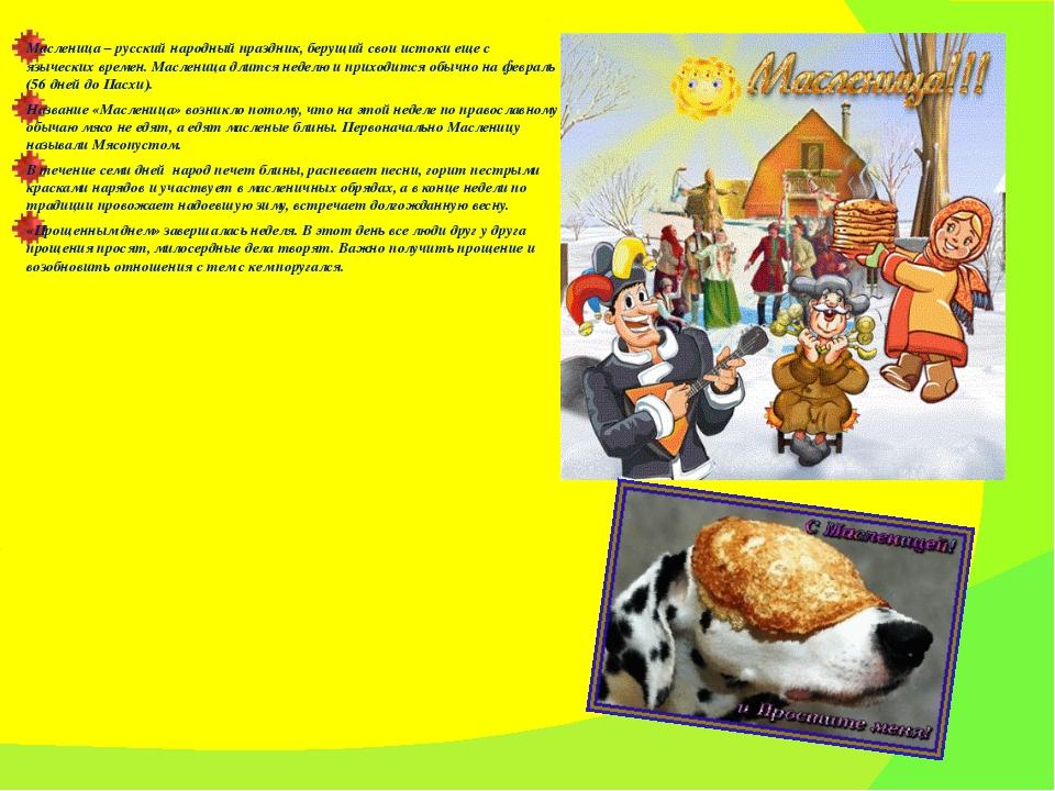 Масленица – русский народный праздник, берущий свои истоки еще с языческих вр...