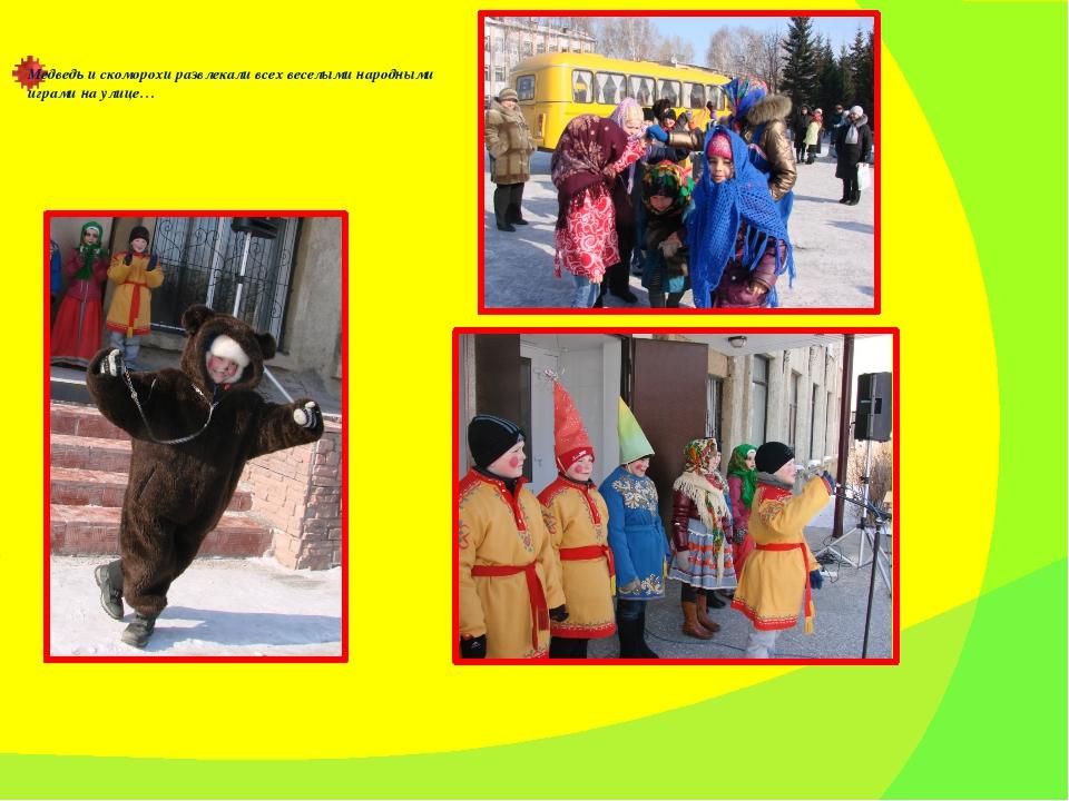 Медведь и скоморохи развлекали всех веселыми народными играми на улице…