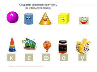 Соедините предметы с фигурами, на которые они похожи Название планеты:_______