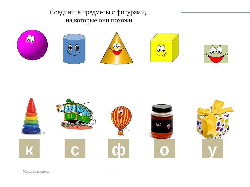 Соедините предметы с фигурами, на которые они похожи Название планеты:_______...