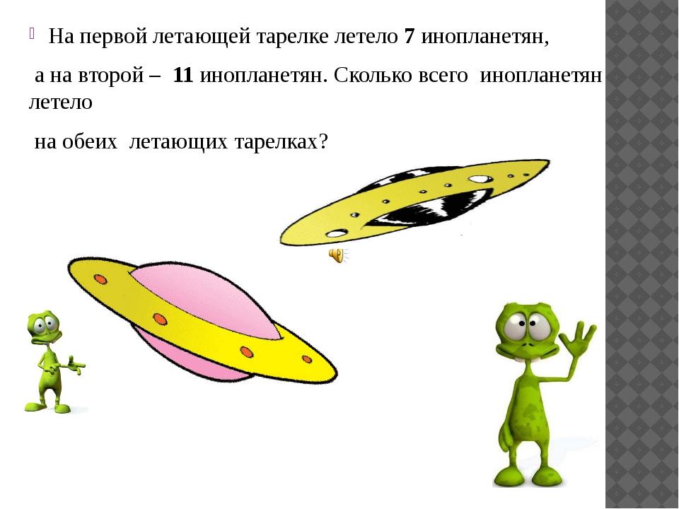 На первой летающей тарелке летело 7 инопланетян, а на второй – 11 инопланетян...