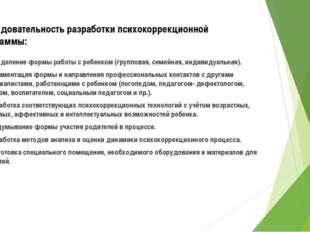 Последовательность разработки психокоррекционной программы: Определение формы