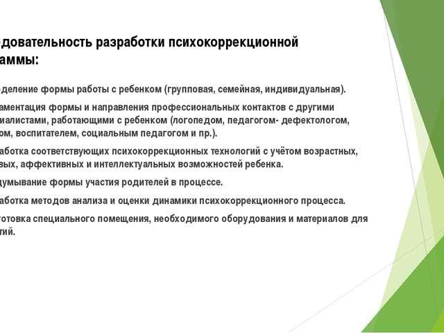 Последовательность разработки психокоррекционной программы: Определение формы...