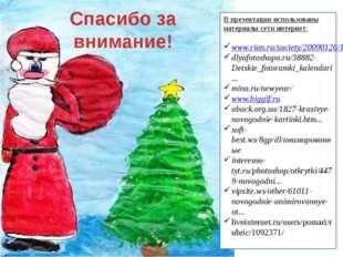 В презентации использованы материалы сети интернет: www.rian.ru/society/20090