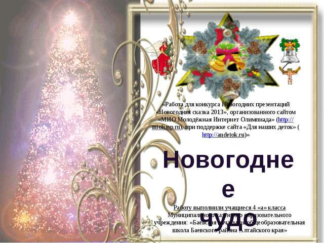 Новогоднее чудо «Работа для конкурса Новогодних презентаций «Новогодняя сказ...