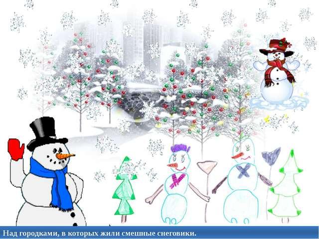 Над городками, в которых жили смешные снеговики.
