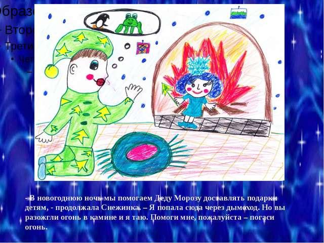 - В новогоднюю ночь мы помогаем Деду Морозу доставлять подарки детям, - прод...