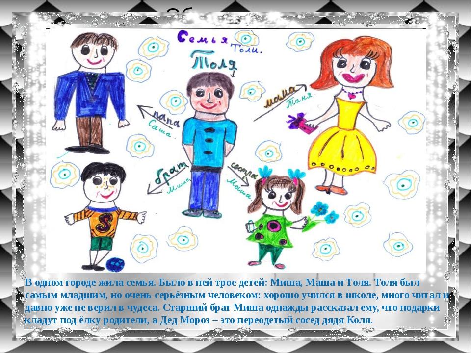 В одном городе жила семья. Было в ней трое детей: Миша, Маша и Толя. Толя бы...