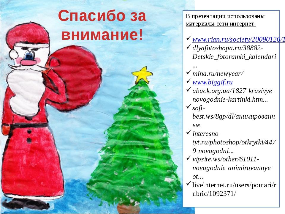 В презентации использованы материалы сети интернет: www.rian.ru/society/20090...
