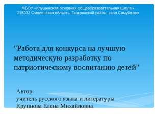 МБОУ «Клушинская основная общеобразовательная школа» 215032 Смоленская област