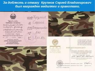 За доблесть и отвагу Крупнов Сергей Владимирович был награжден медалями и гра