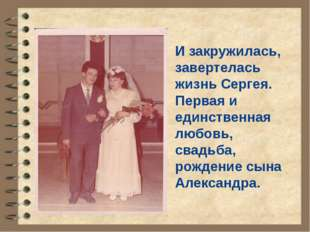 И закружилась, завертелась жизнь Сергея. Первая и единственная любовь, свадьб