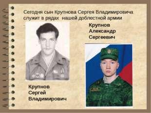 Сегодня сын Крупнова Сергея Владимировича служит в рядах нашей доблестной арм